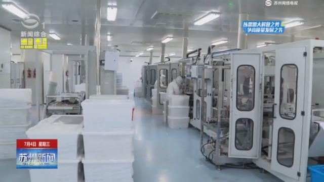 苏州电视台报道我公司全自动高周波医疗设备
