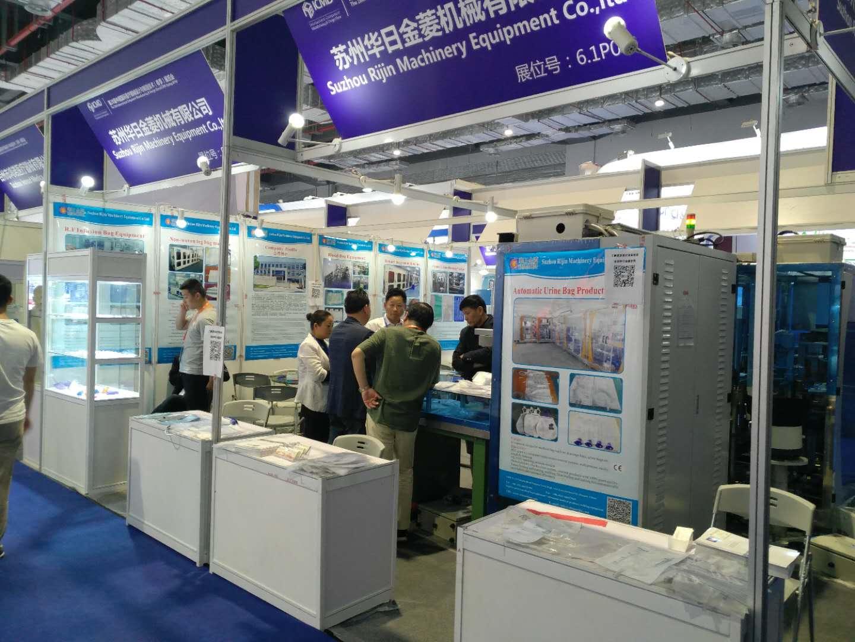 第81届中国国际医疗器械春季博览会(2019)上海